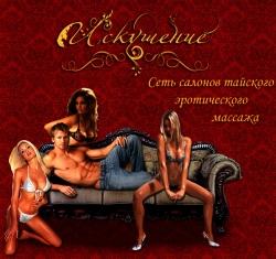 erotika-dlya-iskushennih